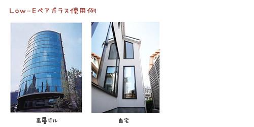 静岡県静岡市の工務店Sanki Haus(サンキハウス)・Low-Eペアガラス使用例