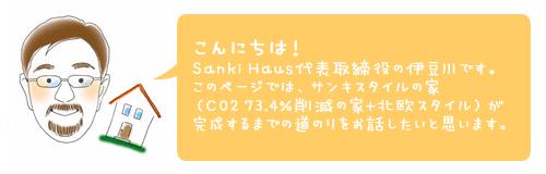 こんにちは!Sanki Haus(サンキハウス)代表取締役の伊豆川です。このページでは、サンキスタイル(CO2 73.4%削減の家+北欧スタイル)が完成するまでの道のりをお話したいと思います。