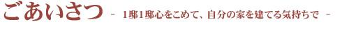 静岡県静岡市の工務店Sanki Haus(サンキハウス)・ごあいさつ